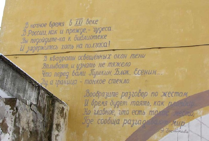 borovsk mural