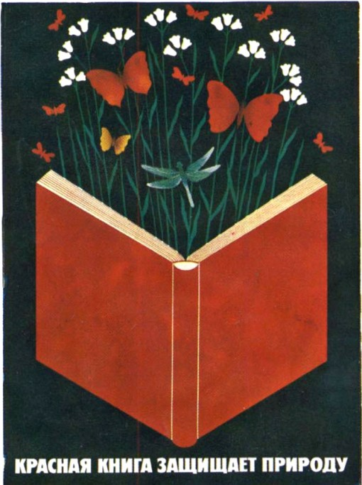 soviet environmental posters, design squish blog, red book protects nature